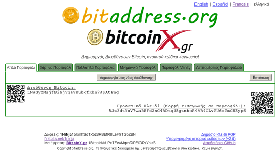 Δημιουργός Διευθύνσεων Bitcoin