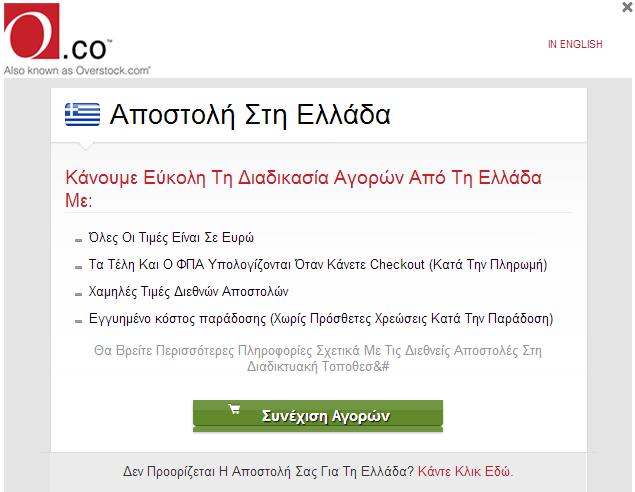 Overstock αποστολή και σε Ελλάδα